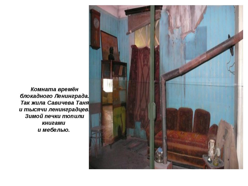 Комната времён блокадного Ленинграда. Так жила Савичева Таня и тысячи ленинг...