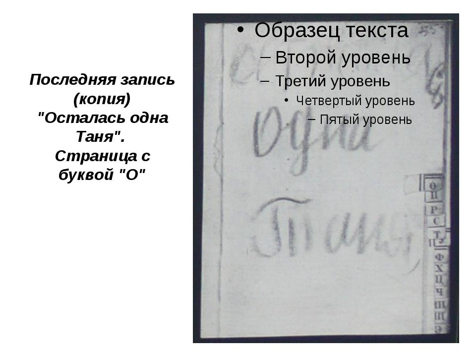 """Последняя запись (копия) """"Осталась одна Таня"""". Страница с буквой """"О"""""""