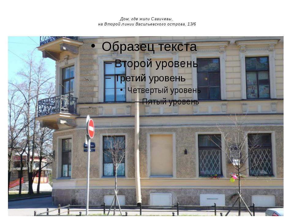 Дом, где жили Савичевы, на Второй линии Васильевского острова, 13/6