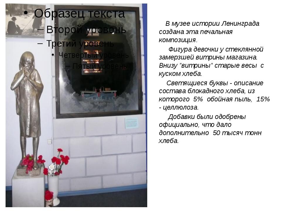 В музее истории Ленинграда создана эта печальная композиция. Фигура девочки...