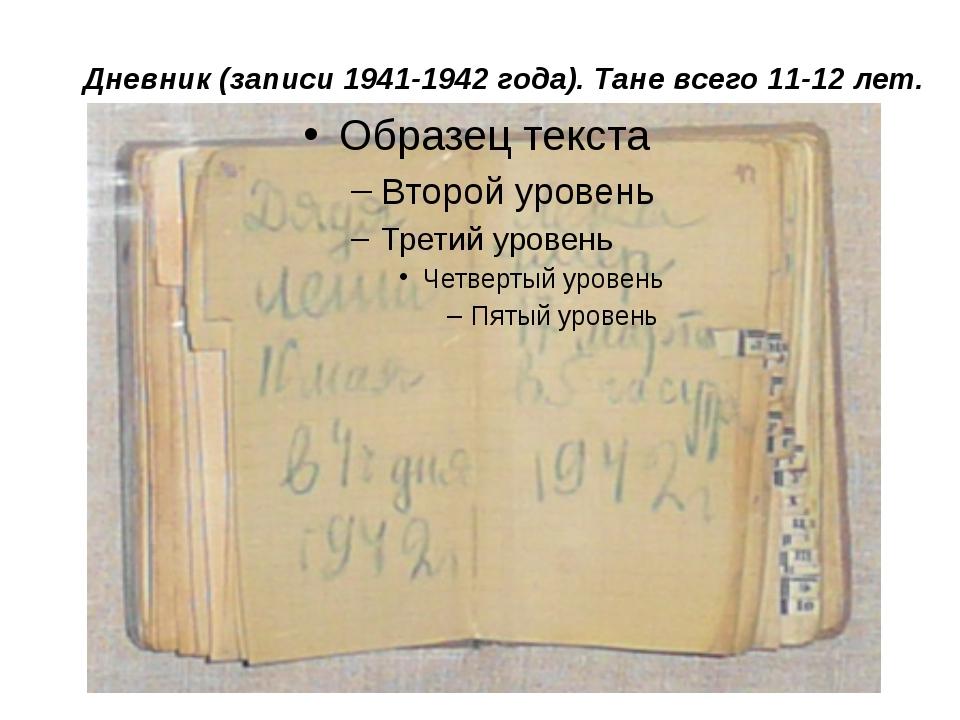 Дневник (записи 1941-1942 года). Тане всего 11-12 лет.