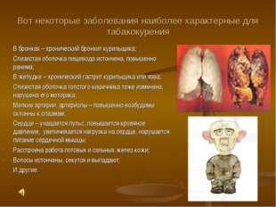 Вот некоторые заболевания наиболее характерные для табакокурения В бронхах –