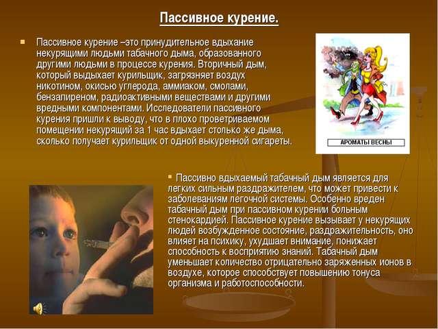 Пассивное курение –это принудительное вдыхание некурящими людьми табачного д...
