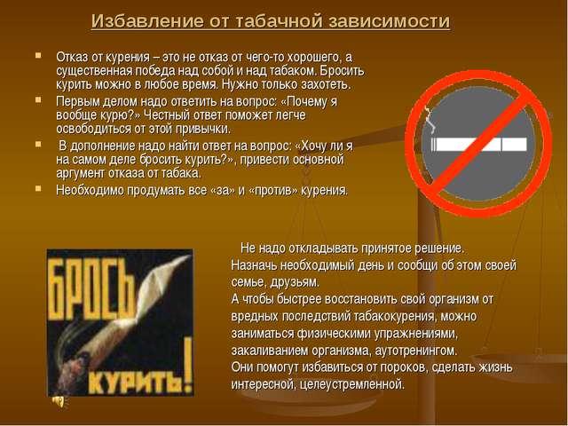 Избавление от табачной зависимости Отказ от курения – это не отказ от чего-то...