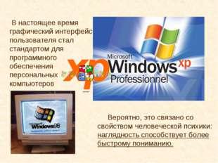 В настоящее время графический интерфейс пользователя стал стандартом для про