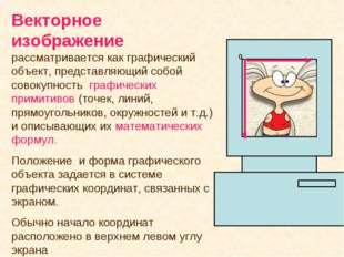 Векторное изображение рассматривается как графический объект, представляющий