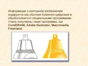 Информация о векторном изображении кодируется как обычная буквенно-цифровая и