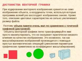 ДОСТОИНСТВА ВЕКТОРНОЙ ГРАФИКИ При кодировании векторного изображения хранится