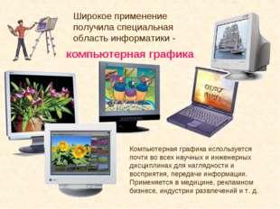 Широкое применение получила специальная область информатики - компьютерная г