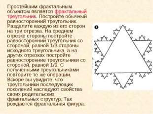 Простейшим фрактальным объектом является фрактальный треугольник. Постройте