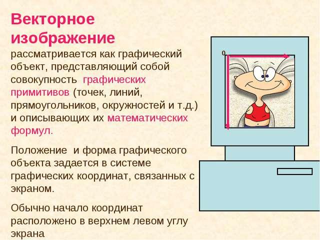 Векторное изображение рассматривается как графический объект, представляющий...