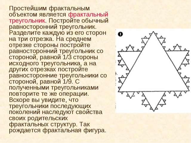 Простейшим фрактальным объектом является фрактальный треугольник. Постройте...