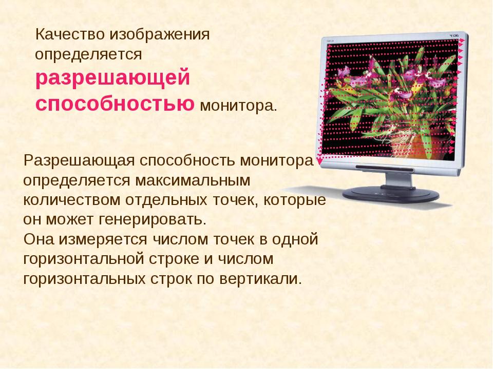 Качество изображения определяется разрешающей способностью монитора. Разрешаю...