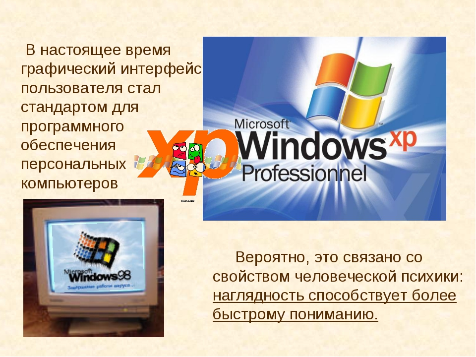 В настоящее время графический интерфейс пользователя стал стандартом для про...