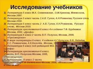 Исследование учебников Литература 5 класс М.А. Снежневская , О.М.Хренова, Мне