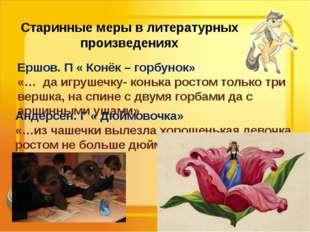 Старинные меры в литературных произведениях Ершов. П « Конёк – горбунок» «… д