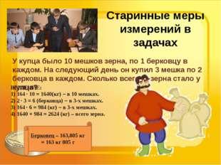 Старинные меры измерений в задачах У купца было 10 мешков зерна, по 1 берковц