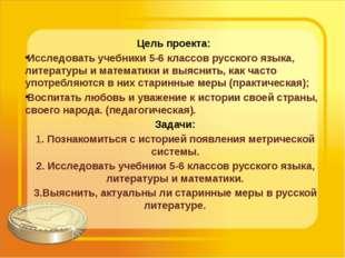 Цель проекта: Исследовать учебники 5-6 классов русского языка, литературы и м