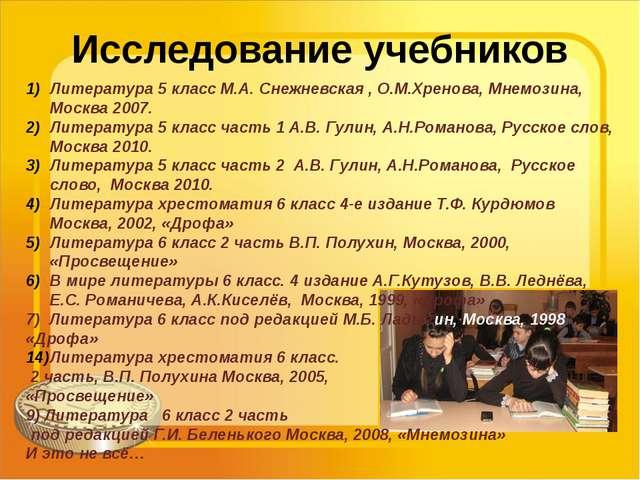 Исследование учебников Литература 5 класс М.А. Снежневская , О.М.Хренова, Мне...