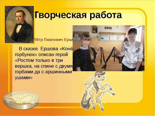 Творческая работа В сказке Ершова «Конёк - горбунок» описан герой «Ростом тол...