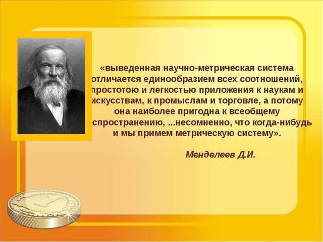 «выведенная научно-метрическая система отличается единообразием всех соотноше...