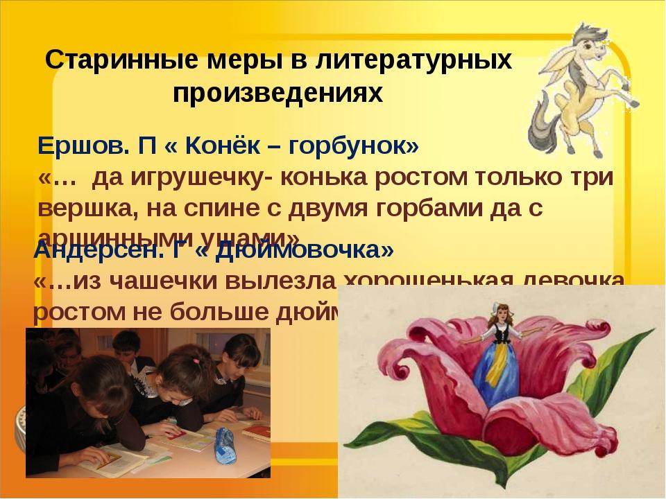 Старинные меры в литературных произведениях Ершов. П « Конёк – горбунок» «… д...