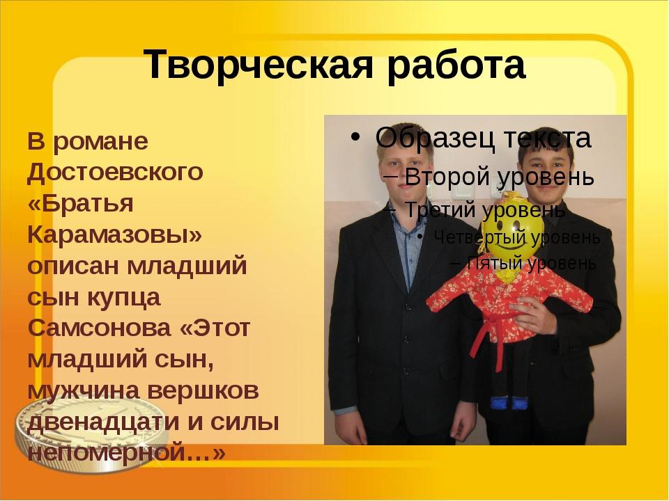 Творческая работа В романе Достоевского «Братья Карамазовы» описан младший сы...