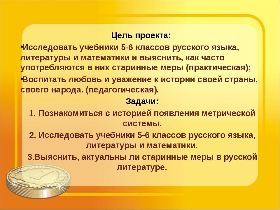 Цель проекта: Исследовать учебники 5-6 классов русского языка, литературы и м...