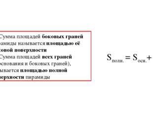 — Сумма площадей боковых граней пирамиды называется площадью её боковой повер