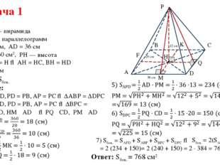 Задача 1 РABCD — пирамида Дано: ABCD — параллелограмм SABCD = 360 cм2, Решени