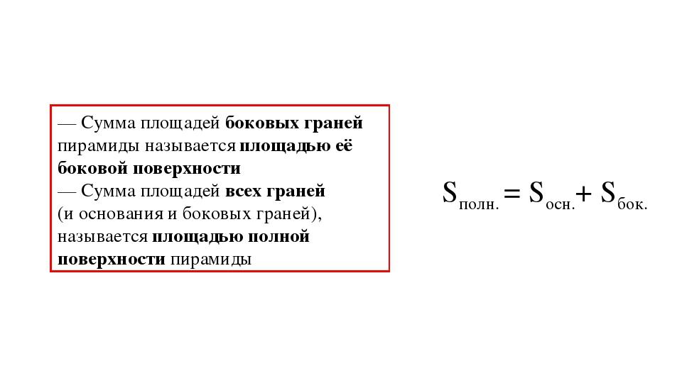 — Сумма площадей боковых граней пирамиды называется площадью её боковой повер...