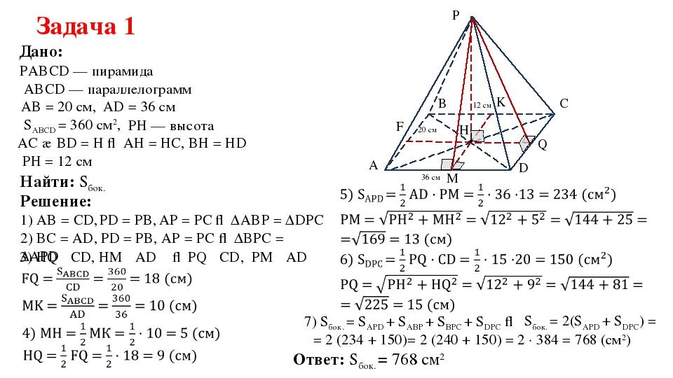 Задача 1 РABCD — пирамида Дано: ABCD — параллелограмм SABCD = 360 cм2, Решени...