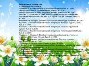 Используемая литература Музыкальная литература Брянцева В. Музыкальная литера