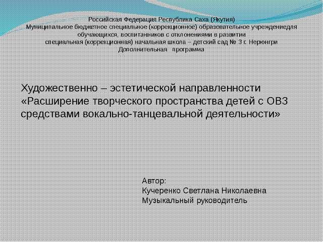 Автор: Кучеренко Светлана Николаевна Музыкальный руководитель Российская Феде...