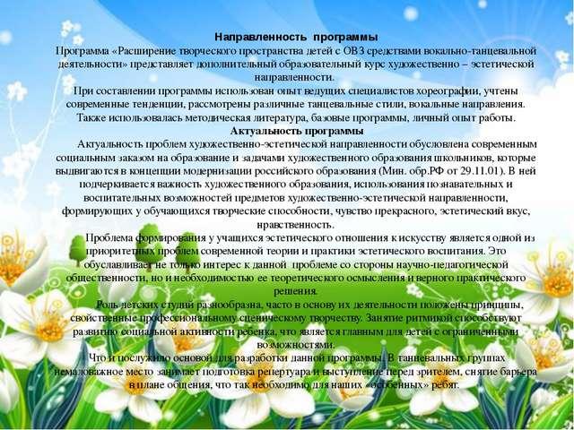 Направленность программы Программа «Расширение творческого пространства детей...