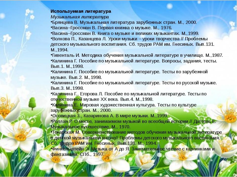 Используемая литература Музыкальная литература Брянцева В. Музыкальная литера...