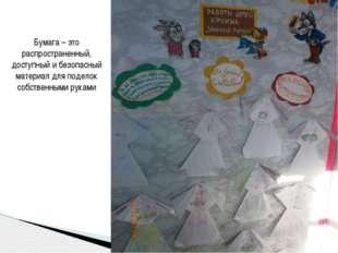 Бумага – это распространенный, доступный и безопасный материал для поделок со