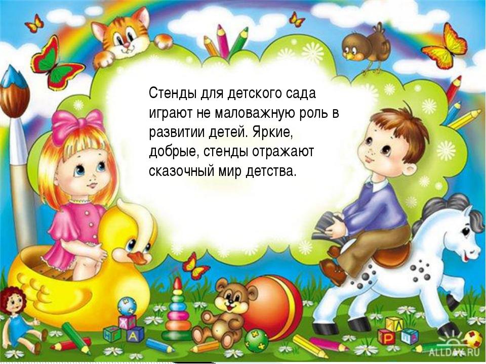 Стенды для детского сада играют не маловажную роль в развитии детей. Яркие, д...