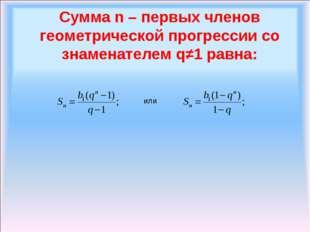 Сумма n – первых членов геометрической прогрессии со знаменателем q≠1 равна:
