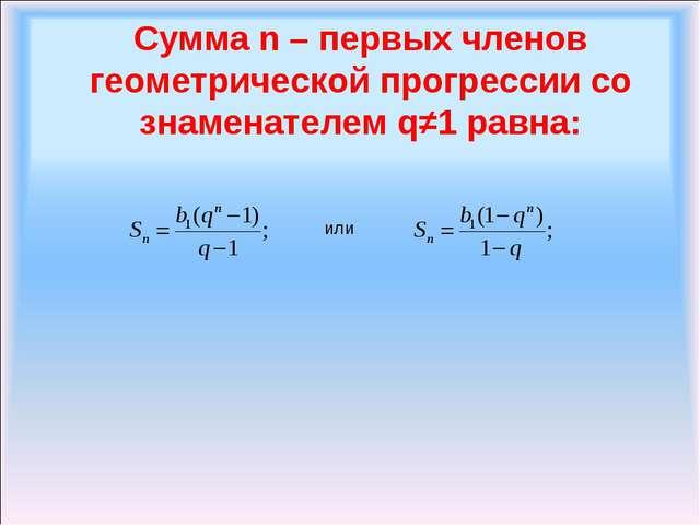 Сумма n – первых членов геометрической прогрессии со знаменателем q≠1 равна:...