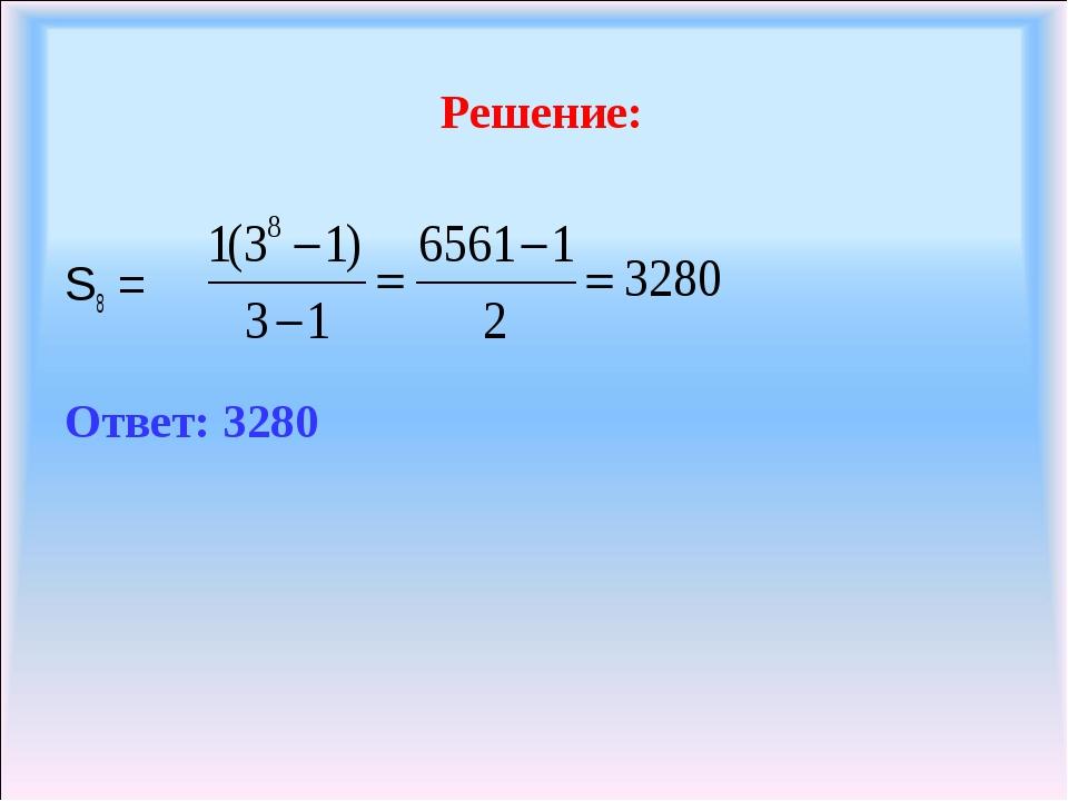 S8 = Ответ: 3280 Решение: