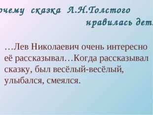 …Лев Николаевич очень интересно её рассказывал…Когда рассказывал сказку, был