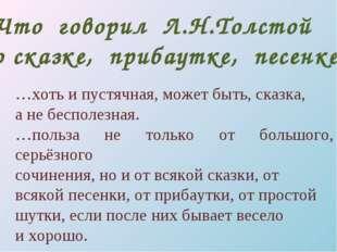 Что говорил Л.Н.Толстой о сказке, прибаутке, песенке? …хоть и пустячная, може