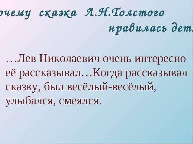…Лев Николаевич очень интересно её рассказывал…Когда рассказывал сказку, был...