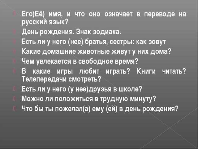 Его(Её) имя, и что оно означает в переводе на русский язык? День рождения. Зн...
