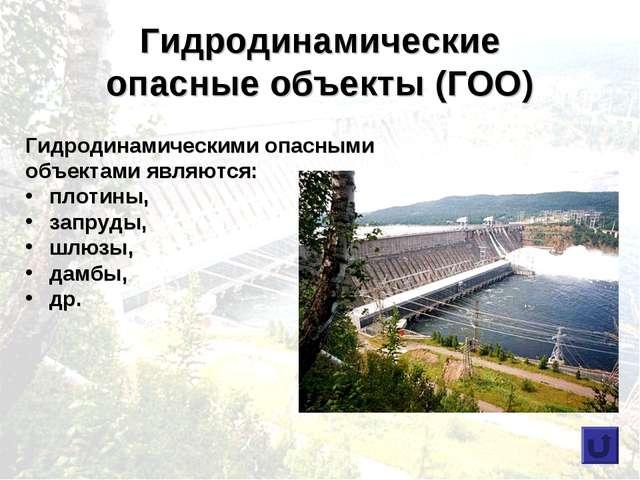 Гидродинамические опасные объекты (ГОО) Гидродинамическими опасными объектами...