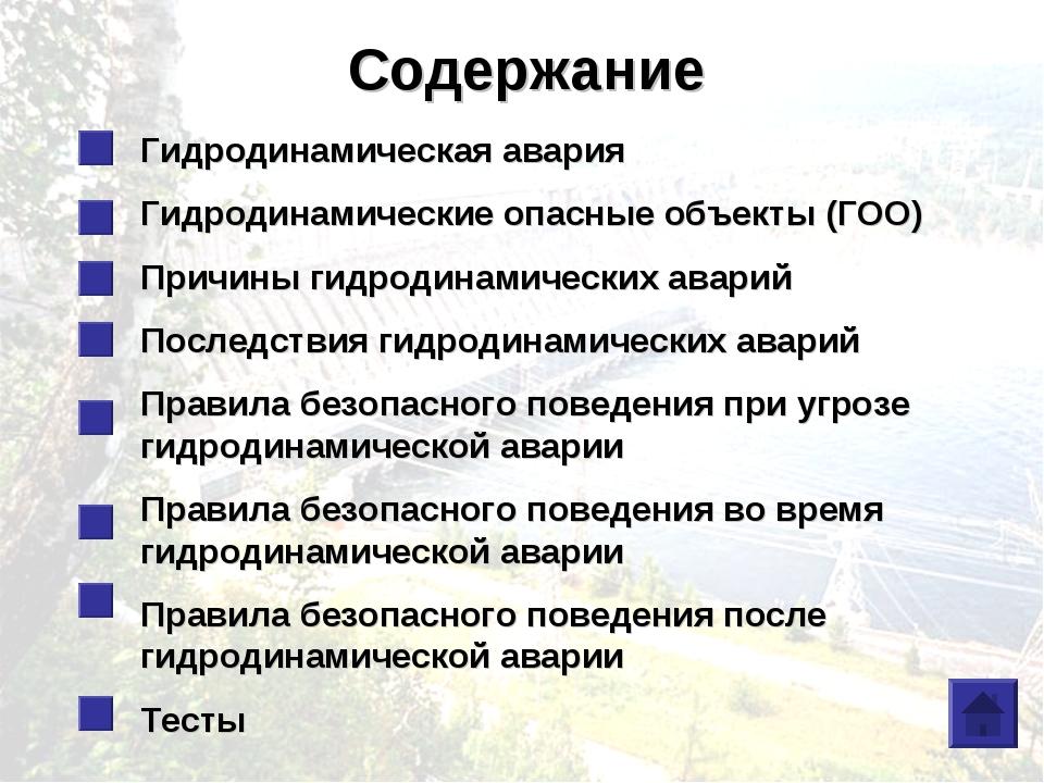 Содержание Гидродинамическая авария Гидродинамические опасные объекты (ГОО) П...