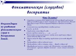 Фонематическое (слуховое) восприятие Рекомендации по развитию фонематического