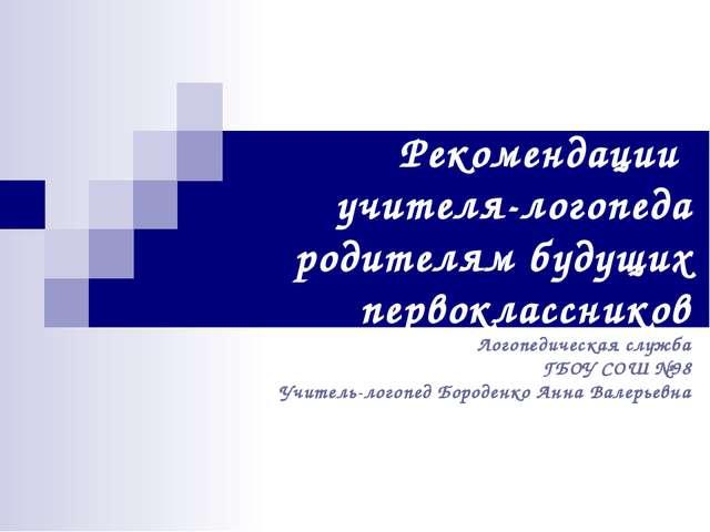 Рекомендации учителя-логопеда родителям будущих первоклассников Логопедическа...