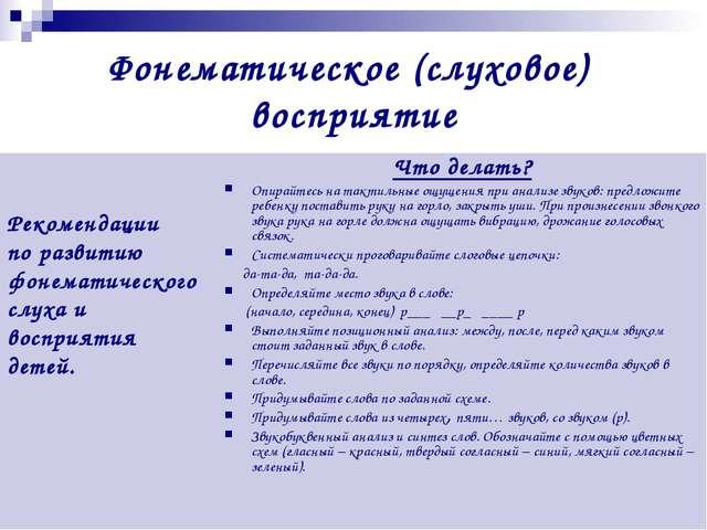 Фонематическое (слуховое) восприятие Рекомендации по развитию фонематического...